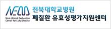 전북대학교병원 폐질환 유효성평가지원센터